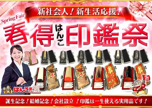 2-春得印鑑祭(中)