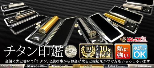 4-チタン印鑑10年保証+特徴1中