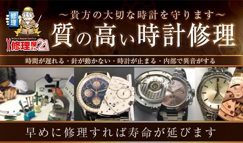 時計電池交換バナー(中)2