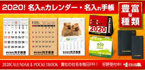 2-カレンダー・手帳受付中(中)-2020