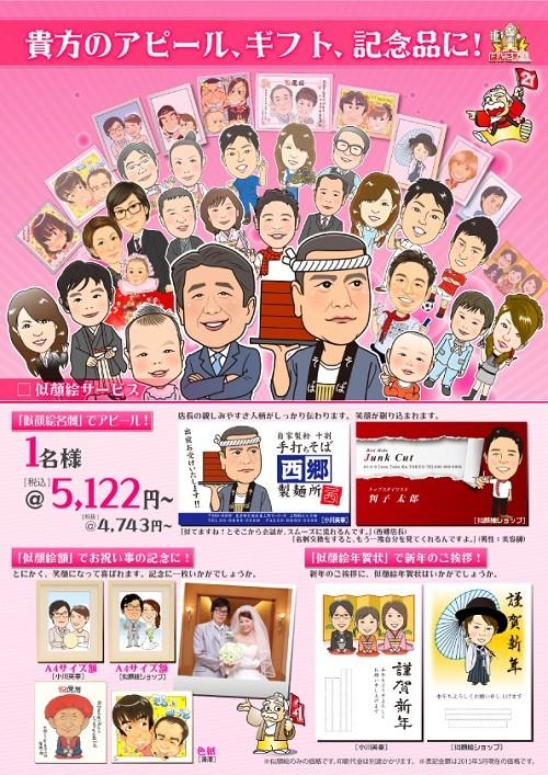 似顔絵POP-2016-2