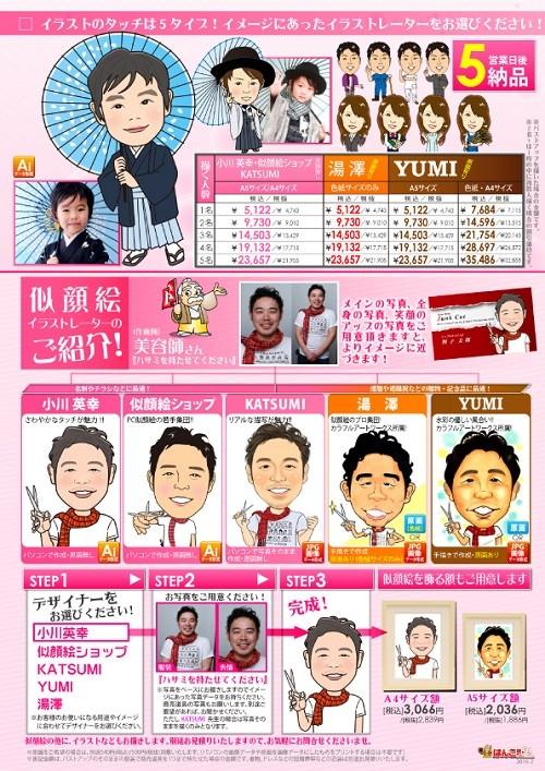 似顔絵POP-2016-2-2