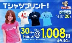 1,008円Tシャツ