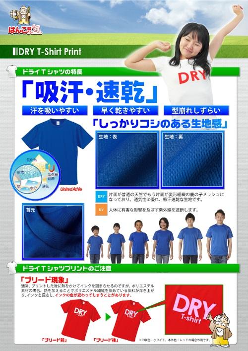 ドライTシャツ注意点
