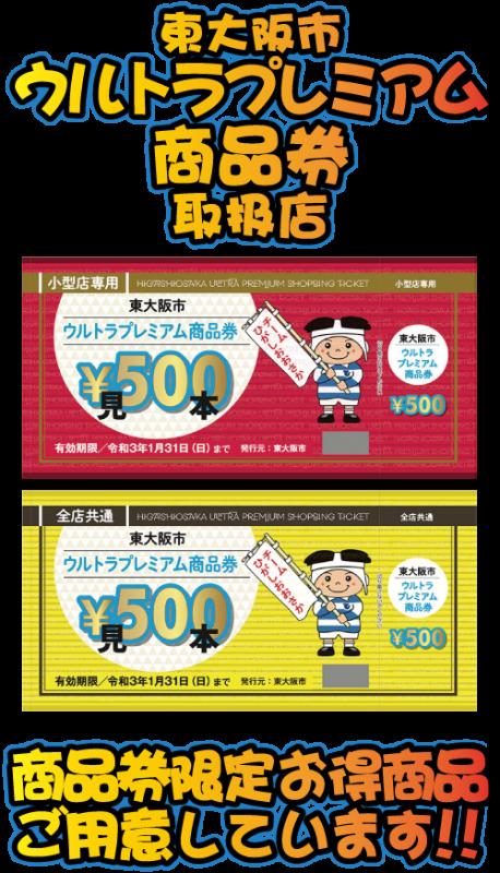 若江南店ウルトラプレミアム商品券
