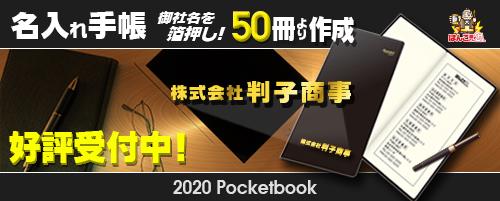 1-手帳(中)-2020-6
