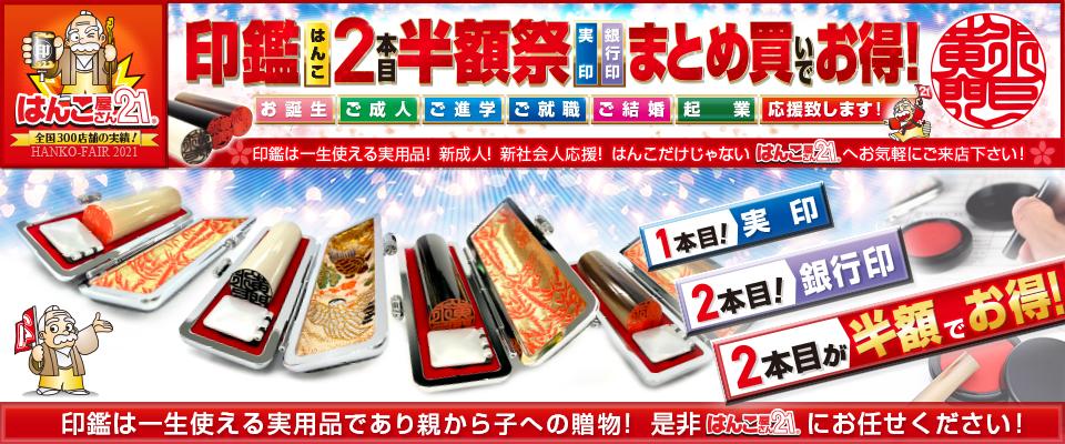 1-印鑑2本目半額祭メイン
