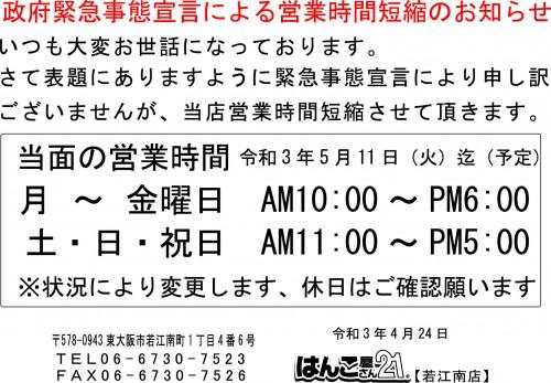 若江南店緊急事態宣言による営業時間のお知らせ
