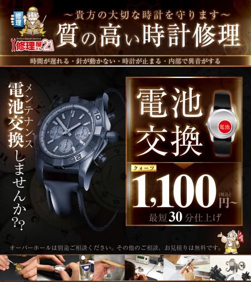【A3】赤羽-時計修理・オーバーホール広告2020-8